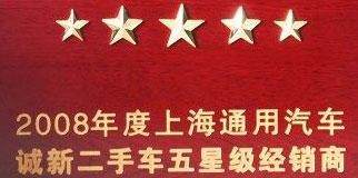 title='2008年度上海通用汽车诚新二手车五星级经销商'