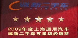 title='2009年度上海通用汽车诚新二手车五星级经销商'