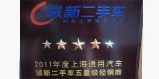 title='2011年度上海通用汽车诚新二手车五星级经销商'