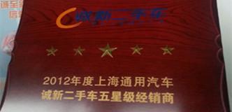 title='2012年度上海通用汽车诚新二手车五星级经销商'