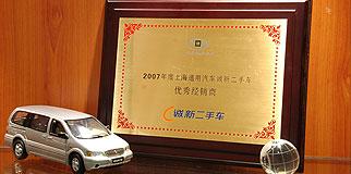 title='2007年度上海通用汽车诚新二手车优秀经销商'