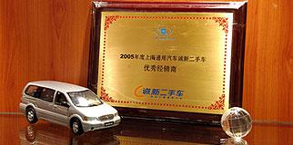 title='2005年度上海通用汽车诚新二手车优秀经销商'