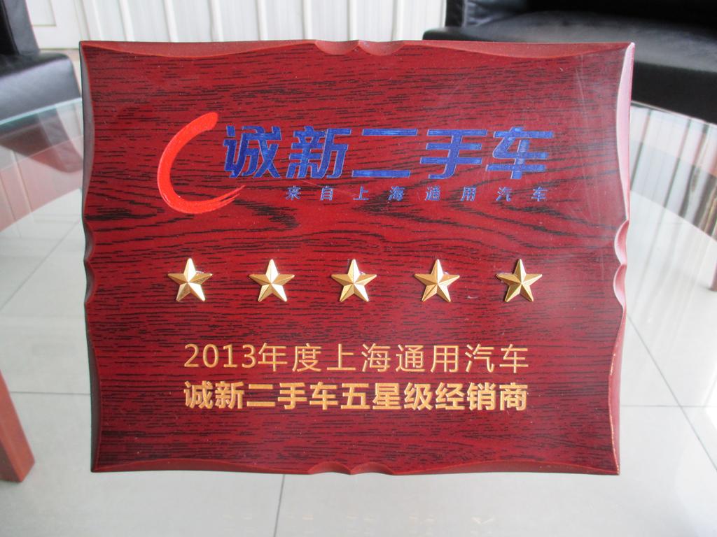 title='2013年度上海通用汽车诚新二手车五星级经销商'