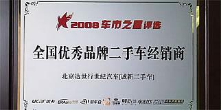 "title='2009中国汽车产经年会,即""车市之星""评选中被评为""全国优秀品牌二手车经销商""'"