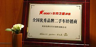 title='2007车市之星评选全国优秀品牌二手车经销商'