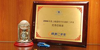 title='2006年度上海通用汽车诚新二手车优秀经销商'