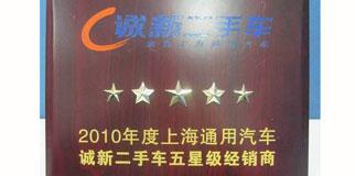 title='2010年度上海通用汽车诚新二手车五星级经销商'